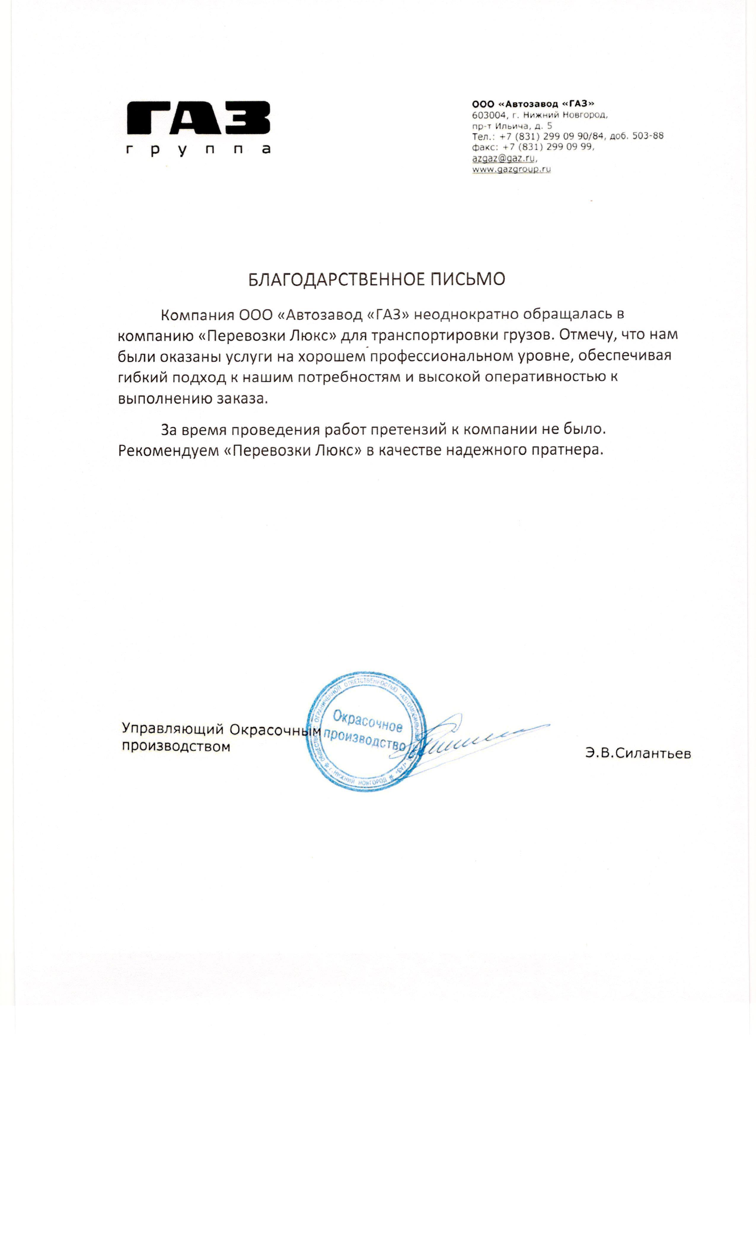 ООО Автозавод ГАЗ